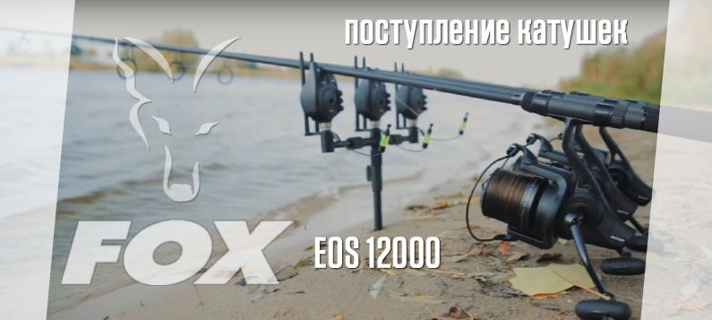 fox eos12000
