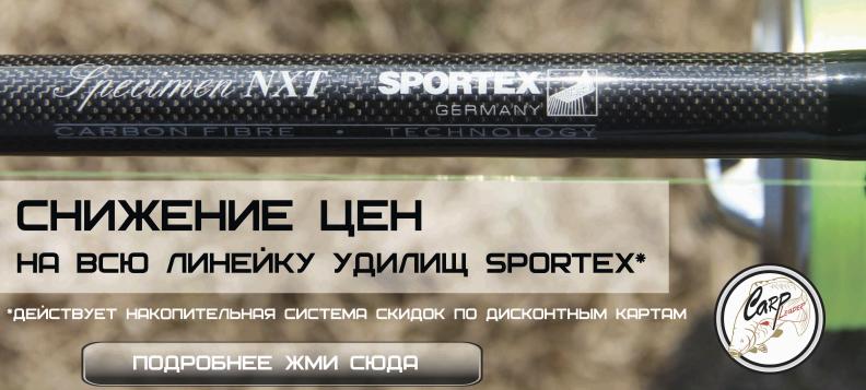 удиища Спортекс 2017