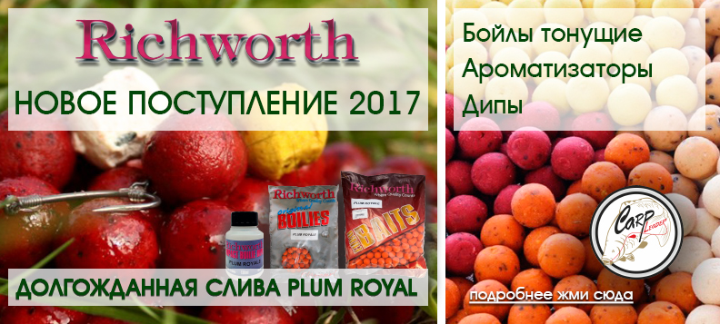 Бойлы Richworth 2017