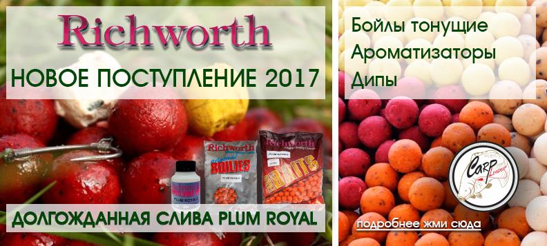 Бойлы Richworth 2017