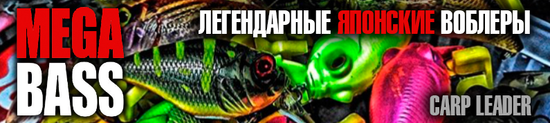ВОБЛЕРЫ МЕГАБАСС CARP LEADER MEGABASS КУПИТЬ