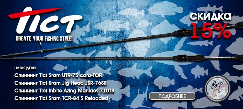 СКИДКА TICT 15% carp leader2