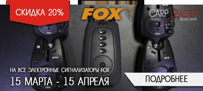 скидка на сигнализаторы fox