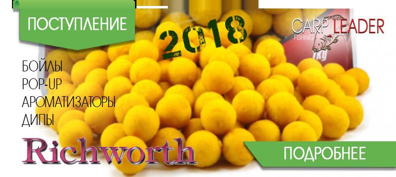 richworth ПОСТУПЛЕНИЕ 2018