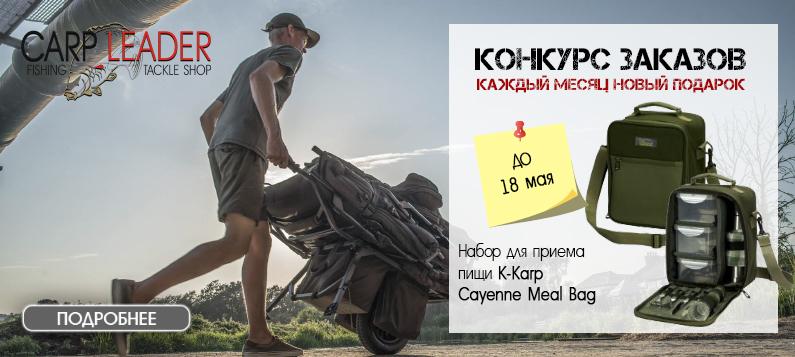 конкурс заказов kkarp набор для приема пищи