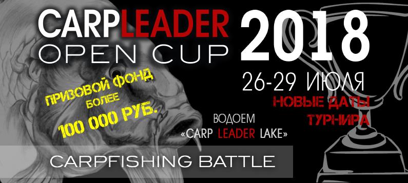 КАРПОВЫЕ СОРЕВНОВАНИЯ CARP LEADER OPEN CUP 2018
