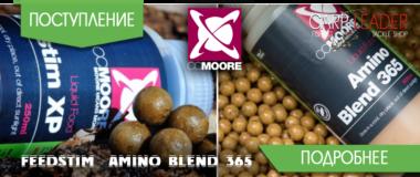CCMOORE feedstim фидстим amino blend 365 амино бленд купить